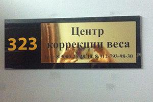 новый офис центра коррекции веса Ивановой