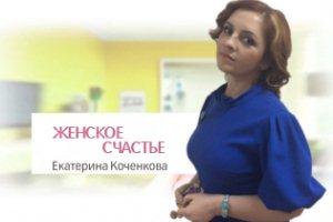 Екатерина Коченкова в программе женское счастье