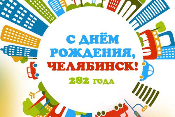 С днем города, Челябинск