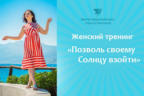 Женский тренинг с Екатериной Коченковой