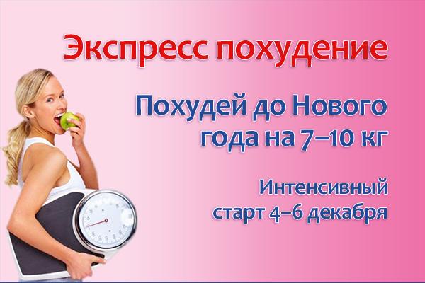 Экспресс-похудение-в-Челябинске