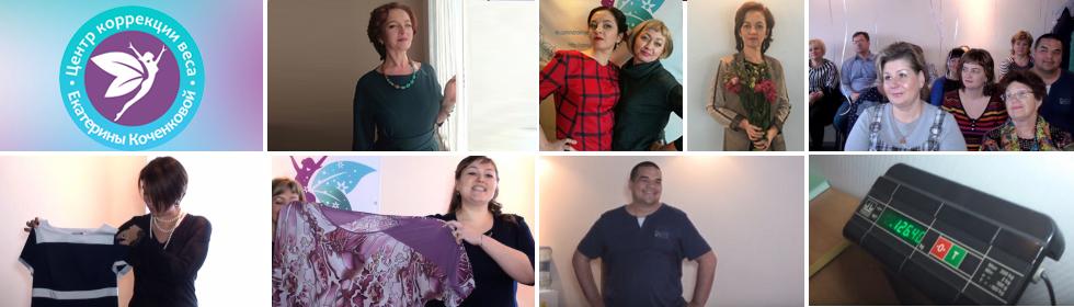 Центр коррекции веса День открытых дверей