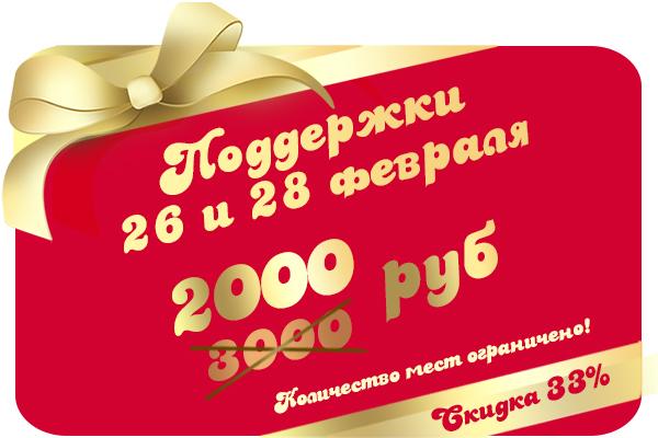 Поддержки в центре Ивановой за 2000