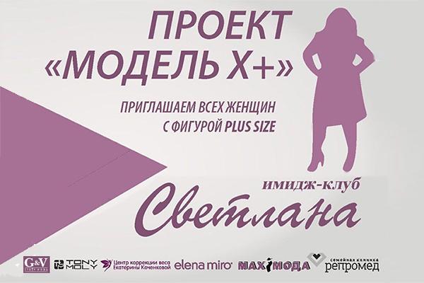 """Центр коррекции веса Коченковой партнер проекта """"Модель X+"""""""