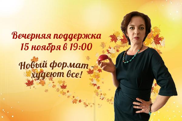 Вечерняя поддержка с Екатериной Коченковой