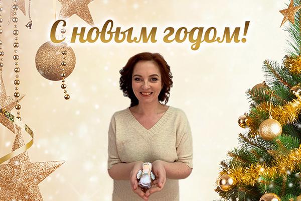 Новогоднее поздравление от Екатерины Коченковой