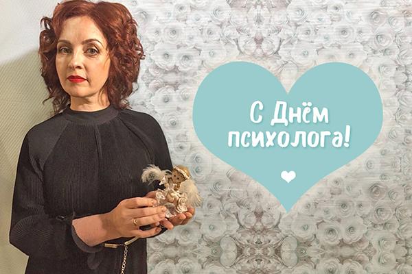 С днем психолога в России