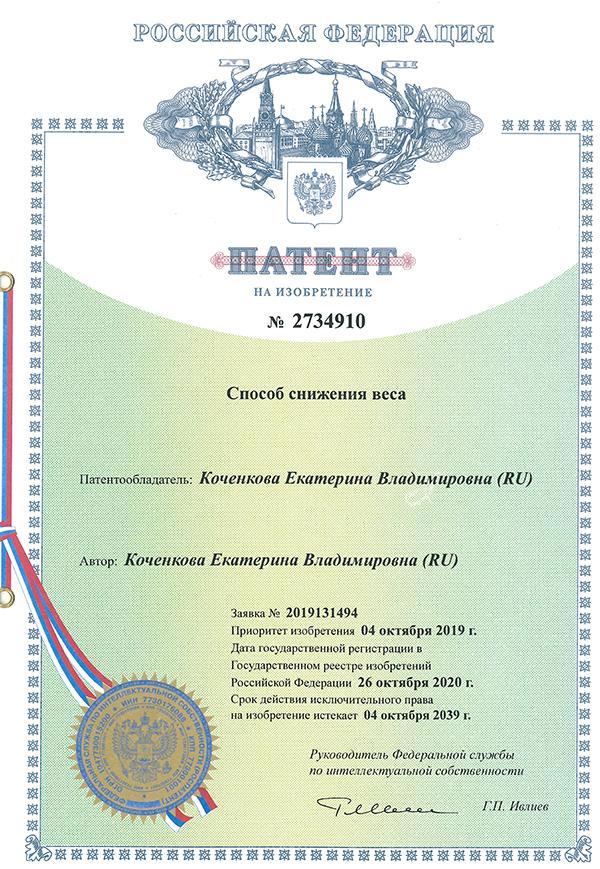 Запатентованный метод похудения Екатерины Коченковой